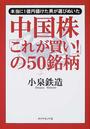 中国株「これが買い!」の50銘柄