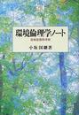 環境倫理学ノート