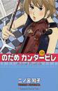 のだめカンタービレ 2 講談社コミックスキス 382巻