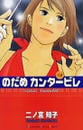 のだめカンタービレ 3 講談社コミックスキス 393巻