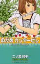 のだめカンタービレ 4 講談社コミックスキス 411巻