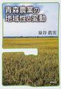 青森農業の地域性と変動