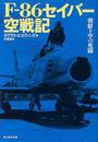 F-86セイバー空戦記
