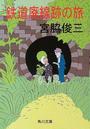 宮脇 俊三〔著〕: 鉄道廃線跡の旅(角川文庫)