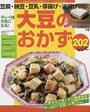 キレイ&元気になる!大豆のおかず202レシピ 豆腐・納豆・豆乳・厚揚げ・油揚げetc. ヌーベルグーMOOK いきいきヘルシーCOOKINGシリーズ 1