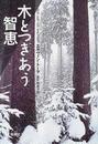 エルヴィン・トーマ著: 木とつきあう智恵