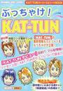 ぶっちゃけ!KAT-TUN