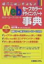 山口 敬: Webセーフカラー・デザイニングノート