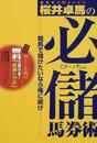 競馬界の新カリスマ桜井卓馬の必儲馬券術