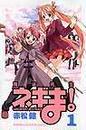 魔法先生ネギま! 1 講談社コミックス Shonen magazine comics 3268巻