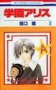 学園アリス 2 花とゆめコミックス