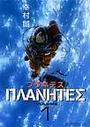 プラネテス 1