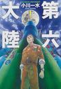 小川 一水著: 第六大陸 (ハヤカワ文庫 JA 727、全2巻)