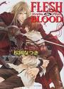 オンライン書店ビーケーワン:Flesh & blood 5