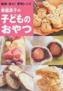 奥薗寿子の子どものおやつ 簡単・安心!愛情レシピ