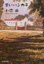 オンライン書店ビーケーワン:黒いハンカチ