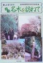 癒しと安らぎの東京名木を訪ねて