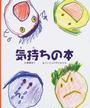 森田 ゆり作: 気持ちの本
