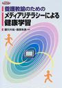 藤川 大祐編著: 養護教諭のためのメディアリテラシーによる健康学習(ネットワーク双書)