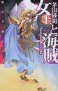 女王と海賊 暁の天使たち 5