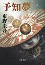 オンライン書店ビーケーワン:予知夢