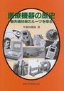 医療機器の歴史