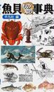 魚貝もの知り事典