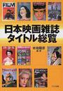 日本映画雑誌タイトル総覧