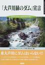 「大芦川緑のダム」宣言