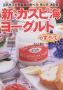 新・カスピ海ヨーグルトのすべて 豆乳カスピ等最新の食べ方・作り方決定版