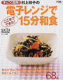 すっごく簡単!村上祥子の電子レンジでここまでできた!15分和食