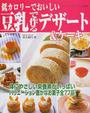 豆乳で作るデザート&ケーキ 低カロリーでおいしい レディブティックシリーズ 料理 2076