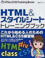 HTML&スタイルシートトレーニングブック