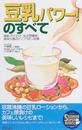 豆乳パワー!のすべて 美肌・ダイエット・生活習慣病…身体が喜ぶイソフラボン効果 Seishun super books
