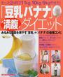 「豆乳バナナ」満腹ダイエット みるみる脂肪を燃やす「豆乳」+「バナナ」の最強コンビ 主婦の友生活シリーズ