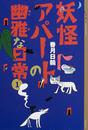 香月 日輪〔著〕: 妖怪アパートの幽雅な日常 1(YA!entertainment)