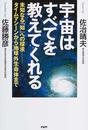 オンライン書店ビーケーワン:宇宙はすべてを教えてくれる