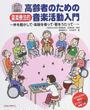 北村 英子著: 高齢者のための音楽療法的音楽活動入門(高齢者ふれあいレクリエーションブック 1)