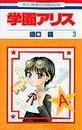 学園アリス 3 花とゆめコミックス