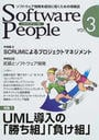 橋本隆成: Software people Vol.3