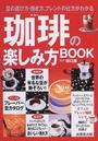 田口 護監修: 珈琲の楽しみ方BOOK