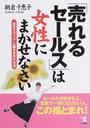 朝倉 千惠子著: 「売れるセールス」は女性にまかせなさい