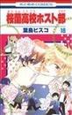 オンライン書店ビーケーワン:桜蘭高校ホスト部(花とゆめコミックス) 全6巻