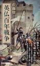佐藤 賢一 著: 英仏百年戦争