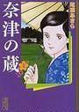 奈津の蔵(講談社漫画文庫) 全4巻