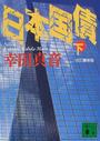 幸田 真音〔著〕: 日本国債 下