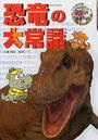 恐竜の大常識