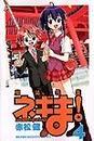 魔法先生ネギま! 4 講談社コミックス Shonen magazine comics 3330巻