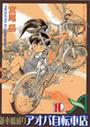宮尾 岳著: 並木橋通りアオバ自転車店 10