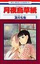 オンライン書店ビーケーワン:月夜烏草紙 3